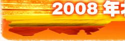 2008北京奥运场馆,奥运场馆,鸟巢,水立方,国家体育馆,五棵松体育中心