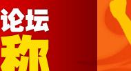 奥运论坛名称大PK,2008奥运会,奥运会,北京奥运会,北京,2008