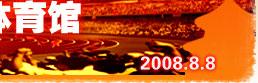 国家体育馆,2008北京奥运场馆