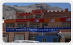 4月28日海拔最高的新闻中心启动