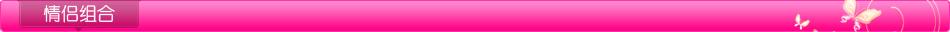 神雕侠侣 指金为婚,林丹谢杏芳,羽毛球,体坛情侣,奥运情侣,2008奥运,我猜中国得第一