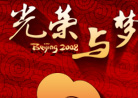 李宁,宁折不弯,点火人,奥运,08奥运,北京奥运,2008北京奥运