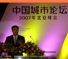 中国城市论坛奥运大讲堂