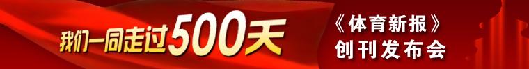 奥运倒计时500天,奥运会,2008奥运会,北京奥运,体育新报