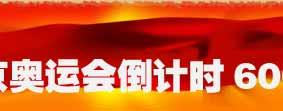 北京奥运会600天倒计时