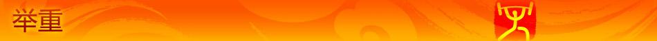 举重,奥运举重,08奥运,2008奥运会,奥运会,北京奥运会,北京,2008,中国军团,张国政,石智勇,杨炼,龙清泉,陈艳青,张湘祥,陈燮霞,廖辉